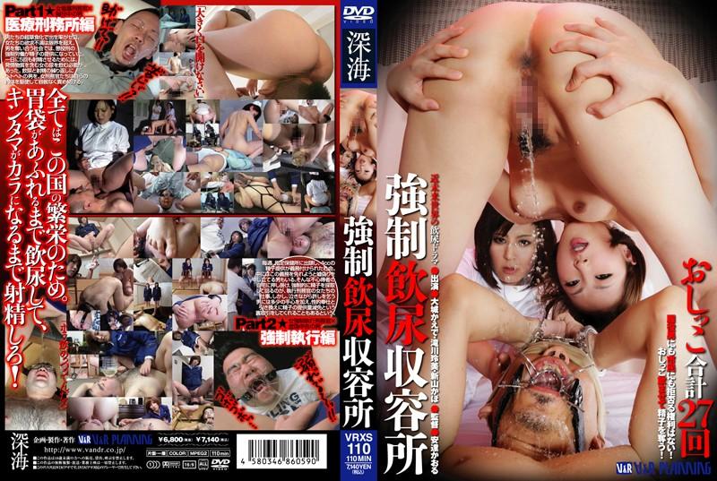2013 - VRXS-110 Forced Piss Drinking Camp Ooshiro Kaede, Takikawa Reimi, Niiyama Kaho