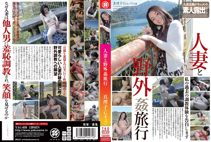 YAG-059 Mariko Travel And Outdoor Fucking Married Woman (G Cup)