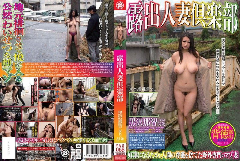 YAG-068 (A Pseudonym) Nachi Kurosawa Club Married 32 Years Exposure