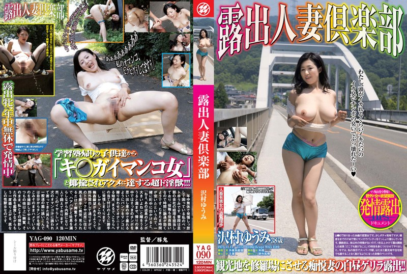 YAG-090 Exposure Married Club Sawamura Yumi