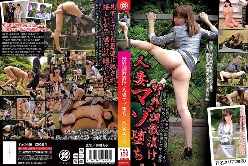 YAG-109 Outdoor Torture Pickled Fell Married Masochist. Ashina Yulia