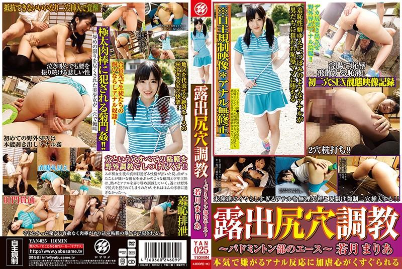 YAN-025 Ace Of Exposed Ass Hole Torture ~ Badminton ~ Wakatsuki Maria