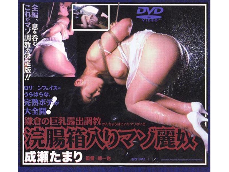 [ADV-0060] 鎌倉の巨乳露出調教 浣腸箱入りマゾ麗奴