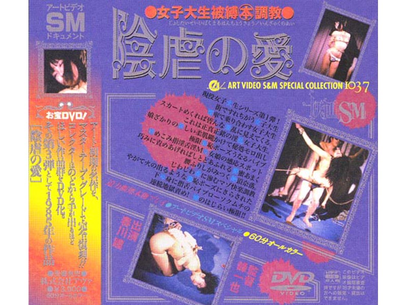 ADV-0062 ● Sadist Ic Love Of Shade ● ○ Torture Tied Under This College Student