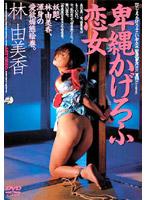 43adv0121卑縄かげろふ恋女 林由美香