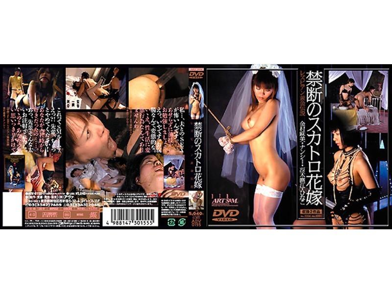 [ADV-0155] 禁断のスカトロ花嫁