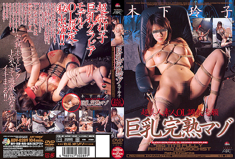 ADV-0289 巨乳完熟マゾ