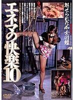 43adv0323魅せられた痴女図鑑 エネマの快楽 10