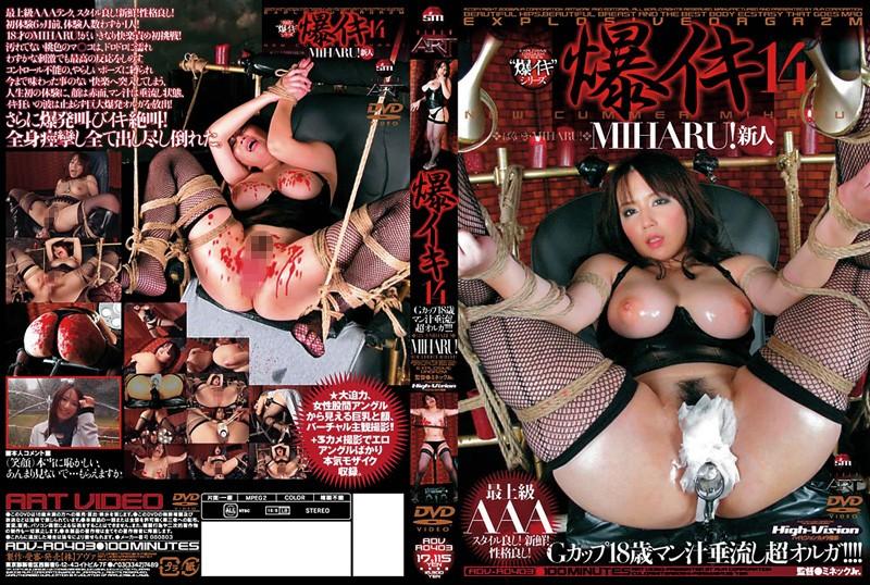 爆イキ 14 MIHARU (DOD)