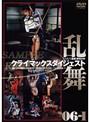 クライマックスダイジェスト 乱舞 '06-1 (DOD)