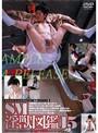 SM淫獣図鑑 15 (DOD)