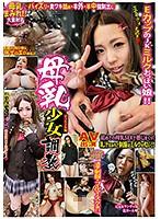 BRN-003 Breastfeeding Girl Torture Gal JK Ed Mitsushima Ike
