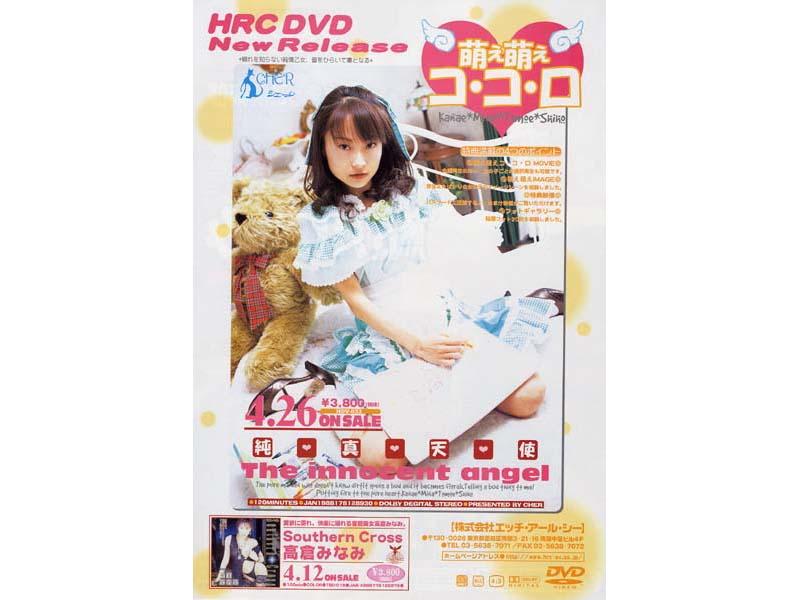 HDV-033 Moe Moe Heart (Hrc) 2002-04-26