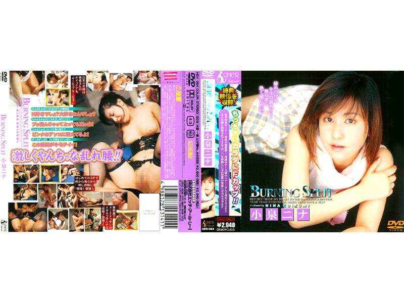 HDV-064 Nina Koizumi BURNING SPLIT (Hrc) 2004-06-18