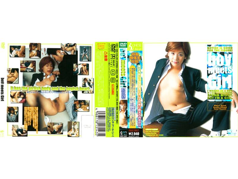 HDV-065 Boy Meets Girl (Hrc) 2004-06-18