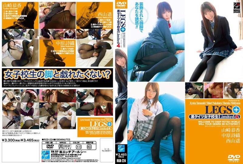 LEGS+ 黒タイツ女子校生Limited 4 (DOD)