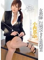 47adz108女教師 行列のできる裏授業 小西那奈