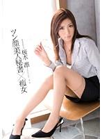 47adz141ツン顔美人秘書×痴女 桜木凛