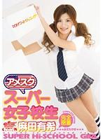 47adz158アメスク スーパー女子校生 麻田有希