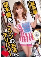 ADZ-230 Namiki Yuu - Senior Producer Rat, Delivery To The Homes Of Fans