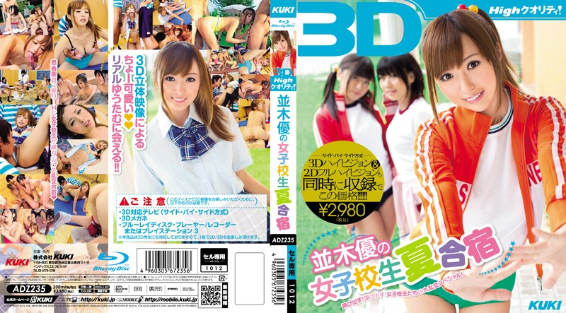 ADZ-235 3D × High Quality! School Girls Of Summer Camp Yu Namiki (Blu-ray Disc)