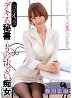 ADZ-307 Harukawa Mao - Office Secretary Dextrose Delusion Mao Ru Chuncheon Slut Tremendous