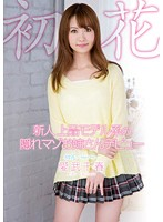 ADZ-310 Aibu Chiharu - Elegant Fresh Face's Debut, Young Model Revelation