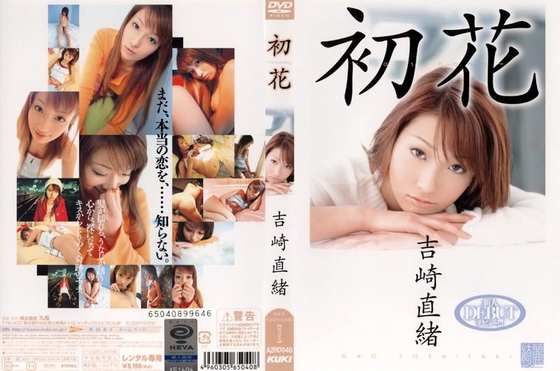 初花-hatsuhana- 吉崎直緒 (DOD)