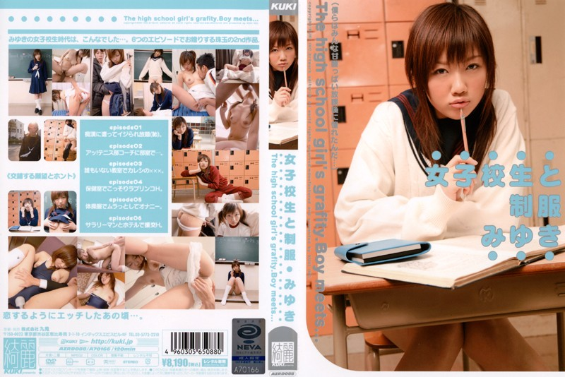 女子校生と制服・みゆき (DOD)