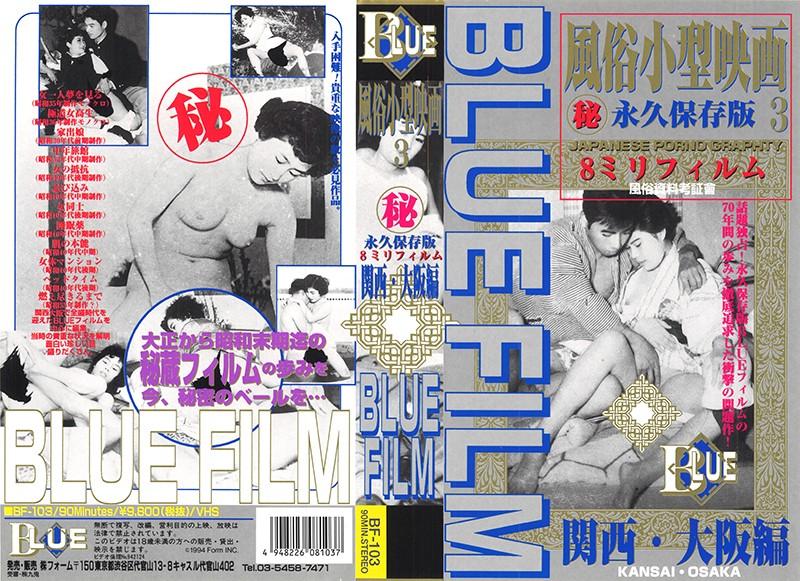 ブルーフィルム 3 風俗小型映画 関西、大阪篇 (DOD)