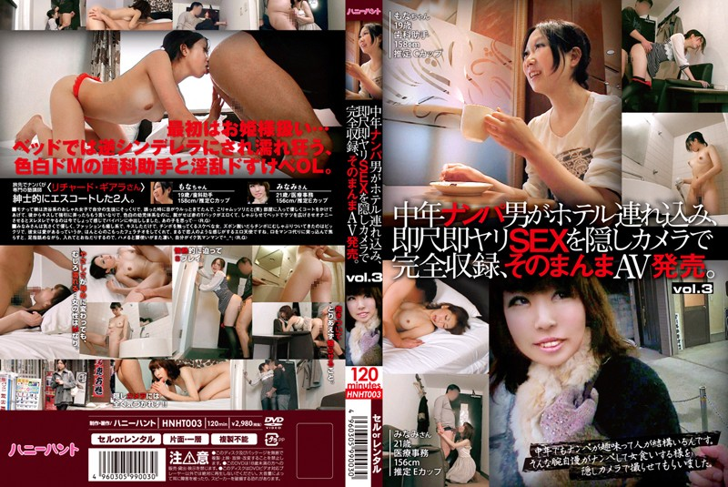 HNHT-003 Nampa Middle-aged Man Tsurekomi Hotel Complete Recording Of The Camera Hidden Immediately Scale Immediately Spears SEX AV State As It Is Released. Vol.3