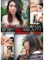 中年ナンパ男がホテル連れ込み、即尺即ヤリSEXを隠しカメラで完全収録、そのまんまAV発売。 Vol.10