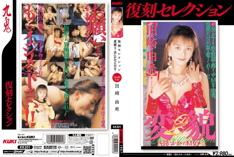復刻セレクション 変貌2-罠にかかったM女- 田崎由希 (DOD)
