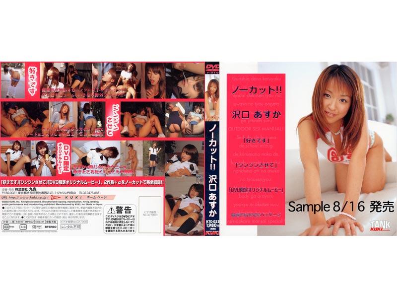KTD-023 Uncut!! Asuka Sawaguchi
