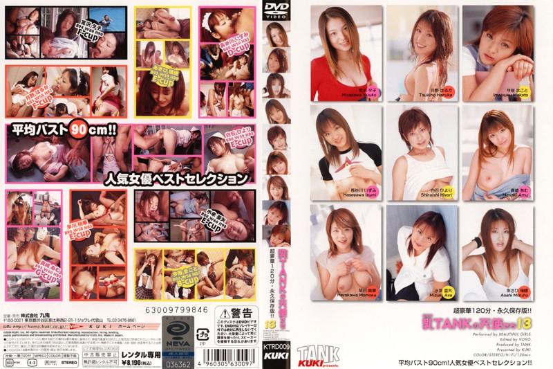 乳TANKの天使たち 13 (DOD)