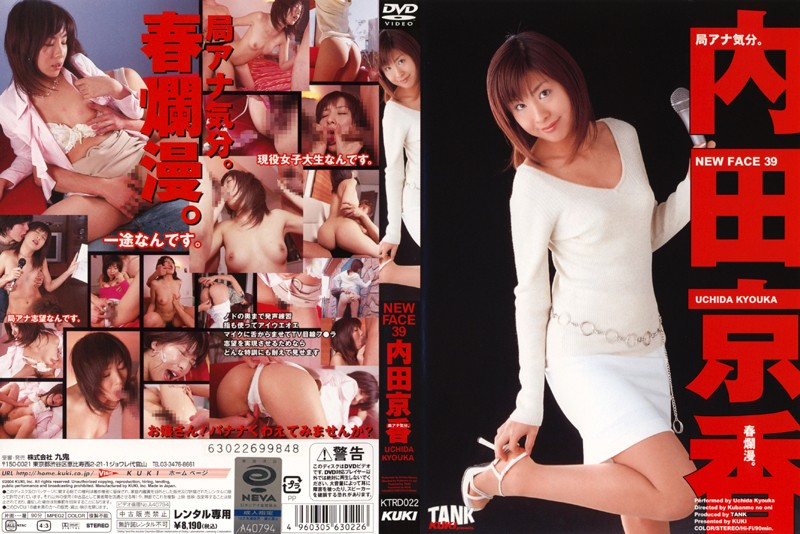 NEW FACE 39 内田京香 (DOD)