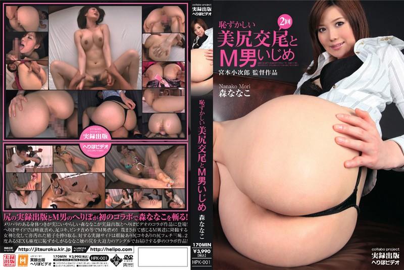 HPK-001 Nanako Mori M And Bullying Man Ashamed Mating Ass