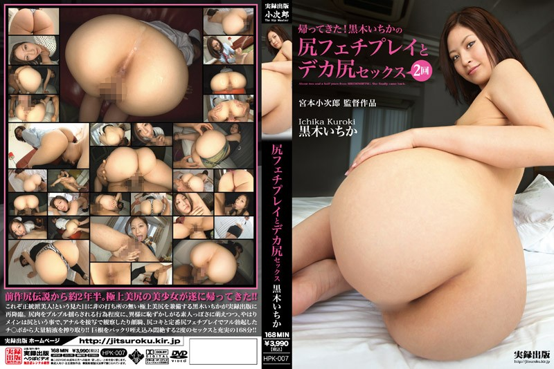 HPK-007 Came Back! Kuroki Ichihate Sex Ass Fetish Ass Play Of Ichihate And Kuroki