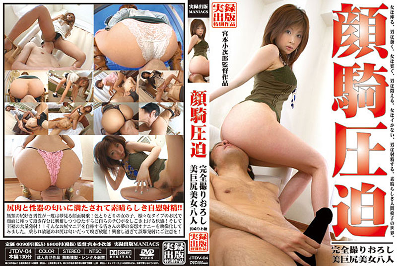 JTDV-04 Wonderful Masturbation Ejaculation Be Filled With The Smell Of Meat And Genital Pressure Ass Face Sitting!!