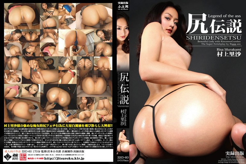 ZSD-60 Risa Murakami Legendary Ass