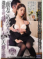 "[MDVHJ-016] ""I'm Sorry Dear..."" Said A Widow While Cumming Over And Over Again In Front Of Her Late Husband's Photo - Chapter 2"