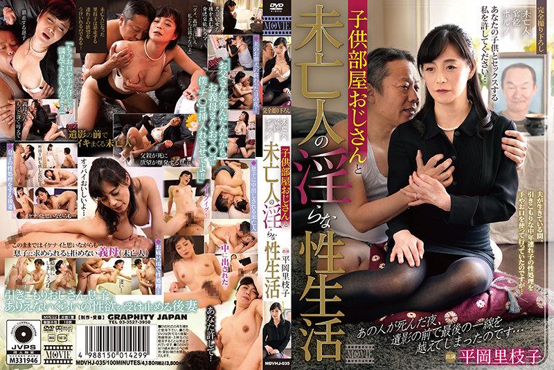 [MDVHJ-035] 子供部屋おじさんと未亡人の淫らな性生活 平岡里枝子 パンティとチェキ付き