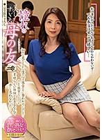 【数量限定】憧れの美しすぎる母の友 二章 香澄麗子さんのパンティとチェキ付き