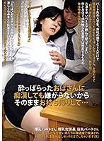 酔っぱらったおばさんに痴漢しても嫌がらないからそのままお持ち帰りして… 西野美幸さんのパンティとチェキ付き