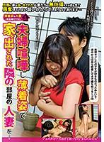 【数量限定】夫婦喧嘩し薄着姿で家を出された隣の部屋の人妻を… 相澤ゆりなさんのパンティとチェキ付き