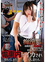 "ODVHJ-031 ""Please Stop!"" Married Women Who Are Defeated By The Pleasure Of Being Raped With Sensitive Nipples By The Superficial Fingering Technique Of A Devil Molester Man Who Is Squid In The Train And Falls …"