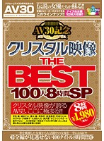 49aajb112【AV30】AV30記念 クリスタル映像 THE BEST 100人8時間SP