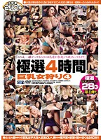 CADV-215 4 For 4 Hours To Select Very Busty Woman Hunt