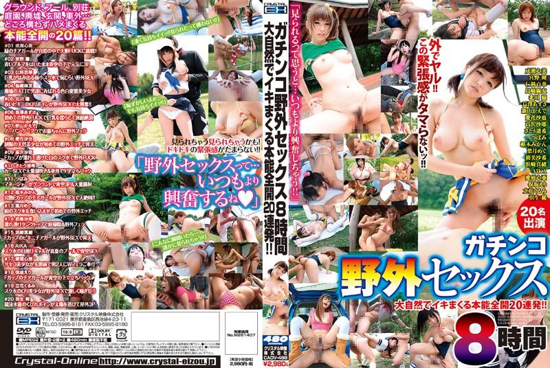 CADV-488 8 Hours Gachinko Outdoor Sex