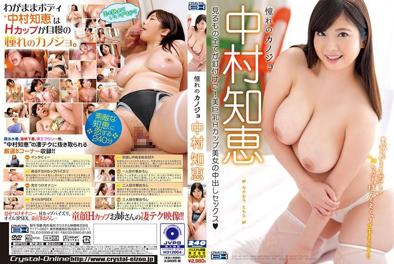 CADV-727 Longing Of Girlfriend Koji Nakamura